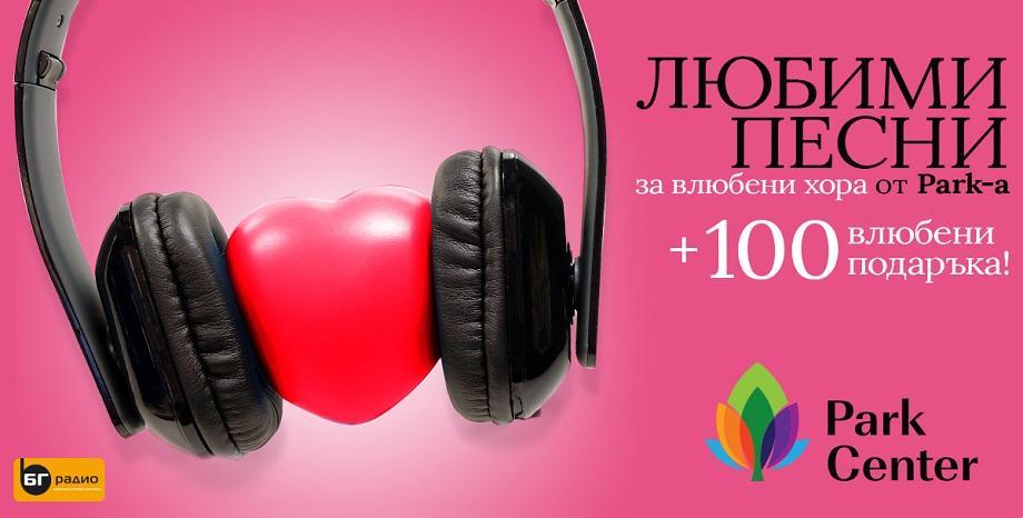 Любими песни за любими хора гостува в Park Center Sofia за 14 февруари!