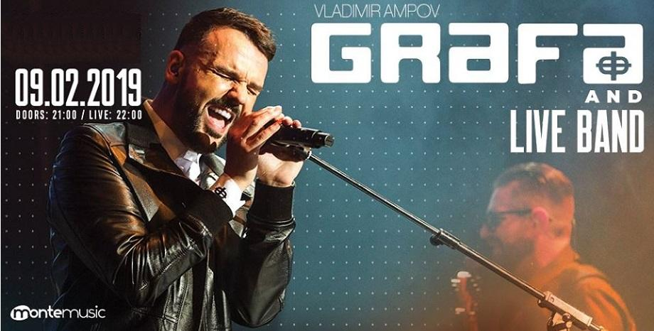 Графа започва годината с концерт в столичен клуб на 9 февруари