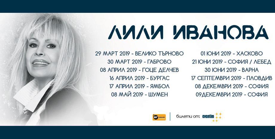 Концертната година за Лили Иванова и нейния екип започва с 12 дати