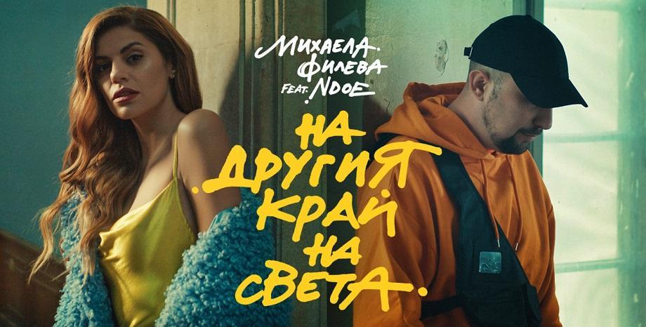 """Михаела Филева и NDOE с премиера на обща песен - """"На другия край на света"""""""