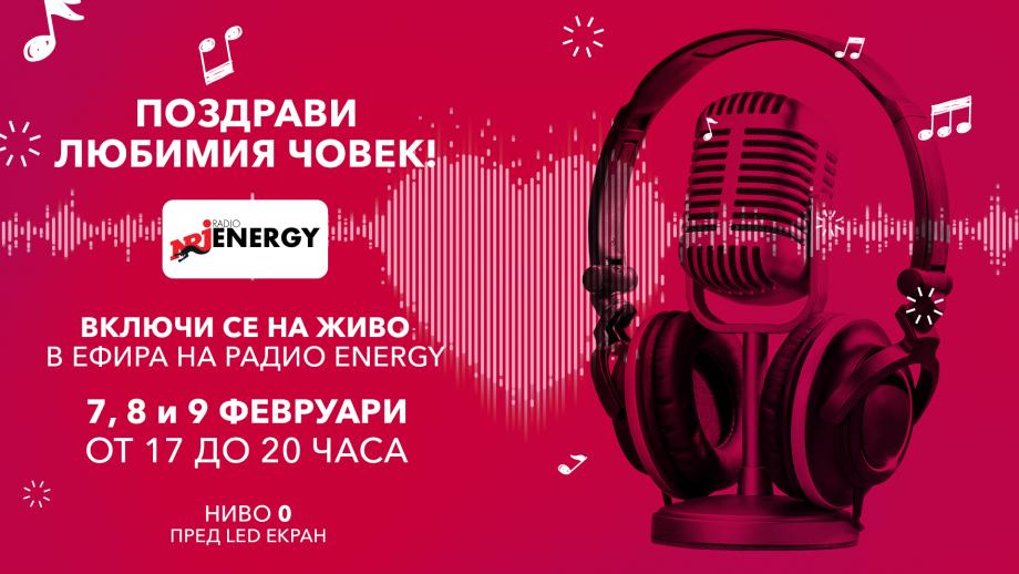 Радио ENERGY на живо от Plovdiv Plaza Mall!