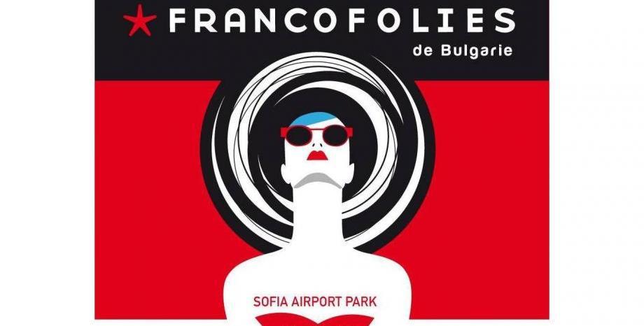 Франкофоли 2020 - танцувална втора вечер с Low Deep T и пълната програма за фестивала
