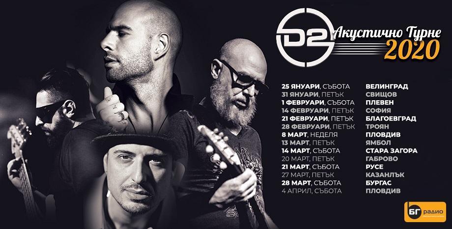 D2 с национално акустично турне
