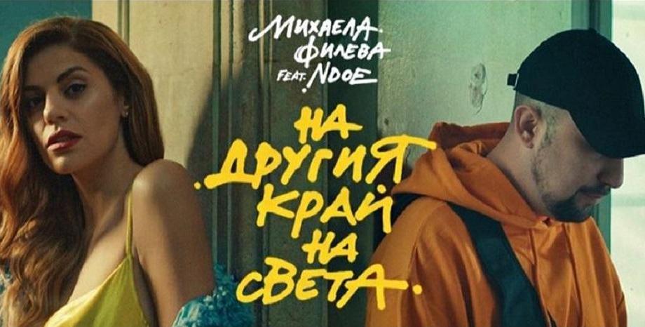 """Михаела Филева feat. NDOE с нов сингъл и видео - """"На другия край на света"""""""