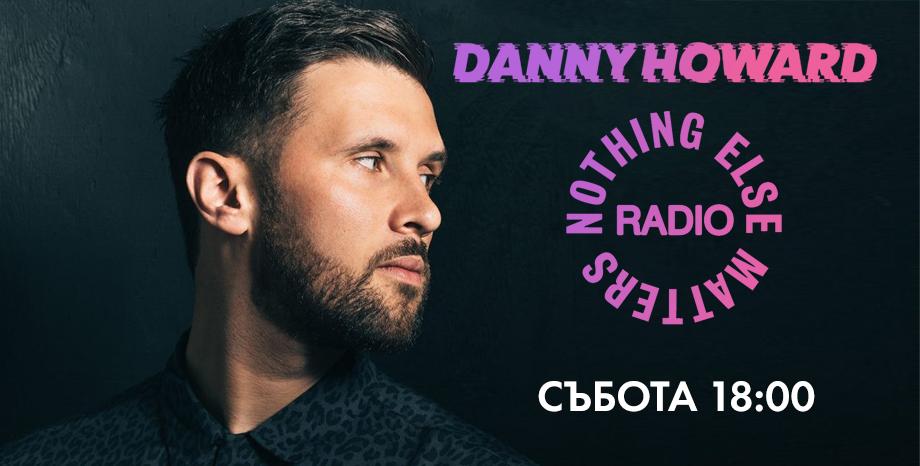 'Nothing Else Matters Radio' на Danny Howard вече и по Радио NOVA!