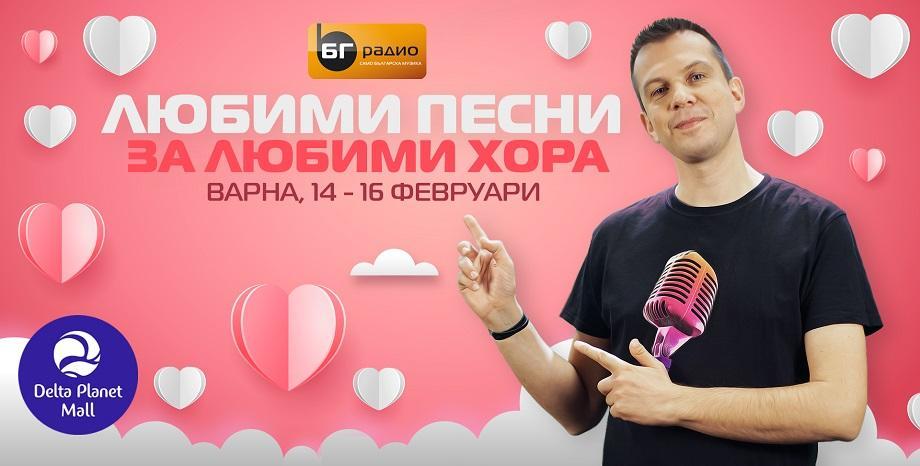 БГ Радио ще търси любовта навсякъде в Delta Planet Mall Варна!