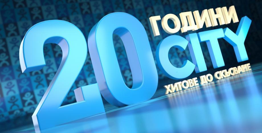 Радио CITY става на 20 години!