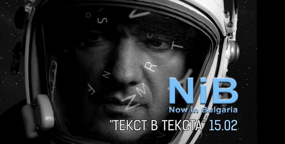 Премиeра на третия сингъл на NiB: Now in Bulgaria -