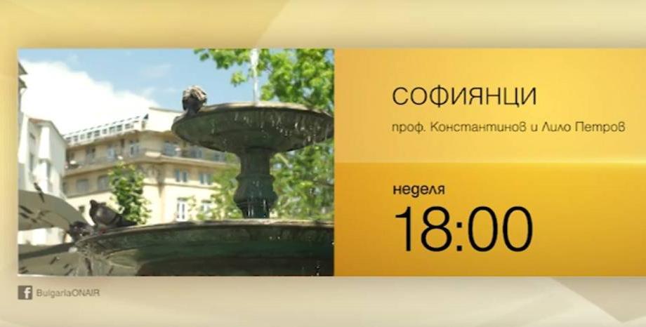"""Гледайте поредицата """"Софиянци"""" в ефира на Bulgaria ON AIR - 21 февруари, 18:00 часа"""