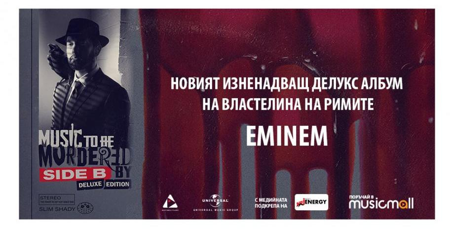 Eminem се извинява на Rihanna в нов албум