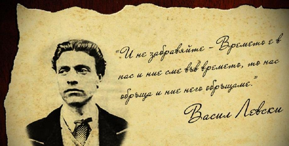 148 години от гибелта на Апостола на свободата! Заветите на Васил Левски