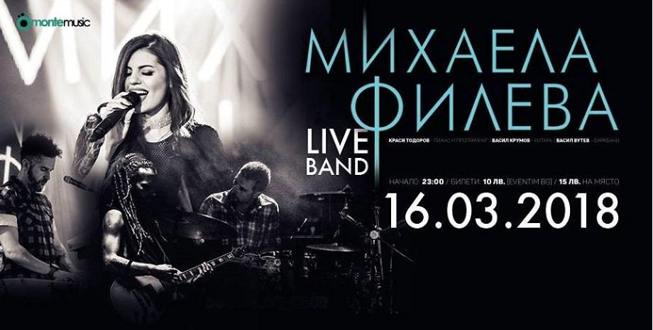 Спечели двойна покана за концерта на Михаела Филева на 16 март