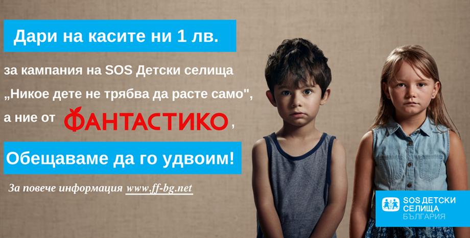 Фантастикo удвоява всяко дарение за SOS Детски селища България