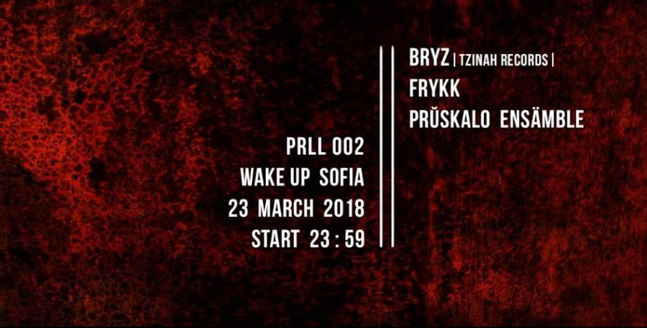 Второ 'PRLL' парти в Wake Up Sofia на 23 март (петък)