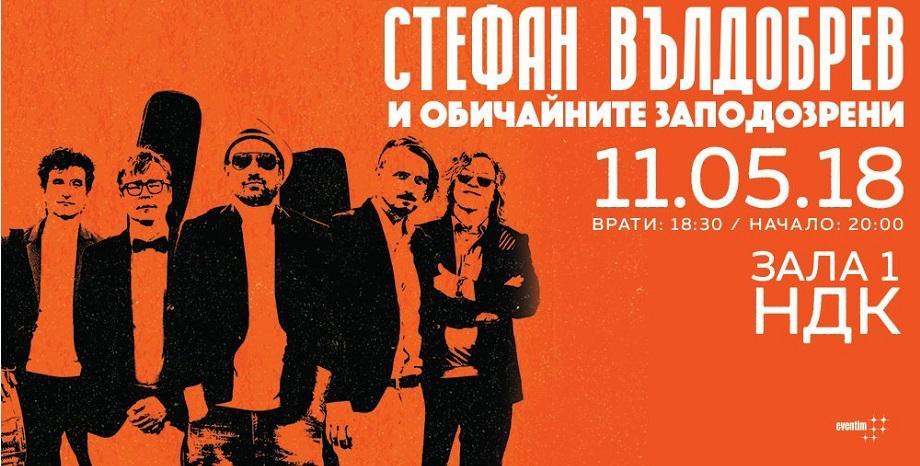 Стефан Вълдобрев и Обичайните Заподозрени с първи концерт в зала 1 на НДК