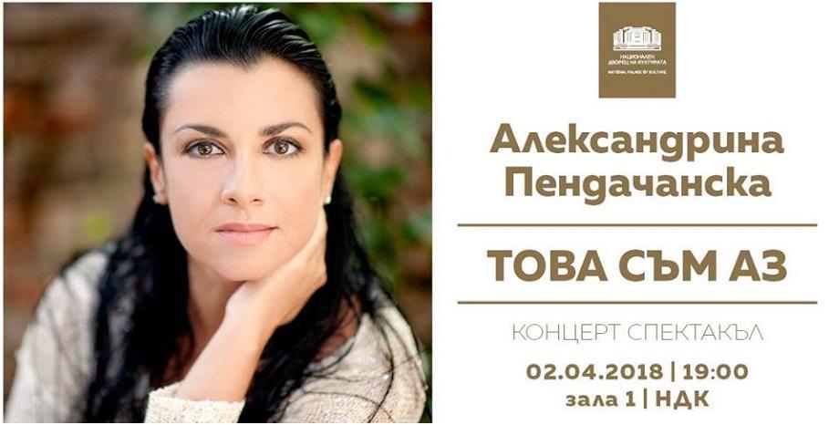 """Концерт на Александрина Пендачанска – """"Това съм аз"""" на 2 април"""