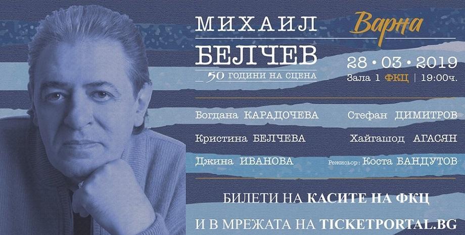 Михаил Белчев с голям концерт-спектакъл във Варна на 28 март