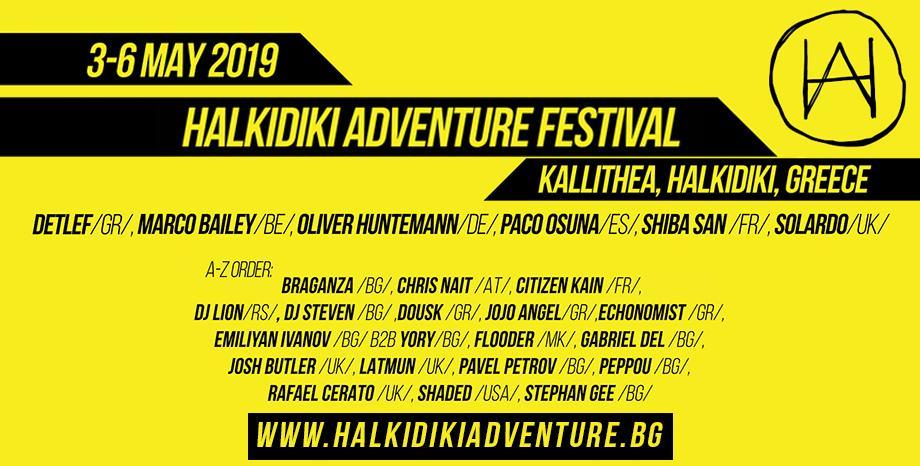 Трето издание на 'Halkidiki Adventure Festival' oт 3 до 6 май!
