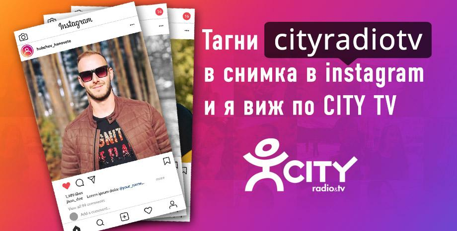 Тагни профила на CITY - cityradiotv в снимка в Instagram и я виж по CITY TV