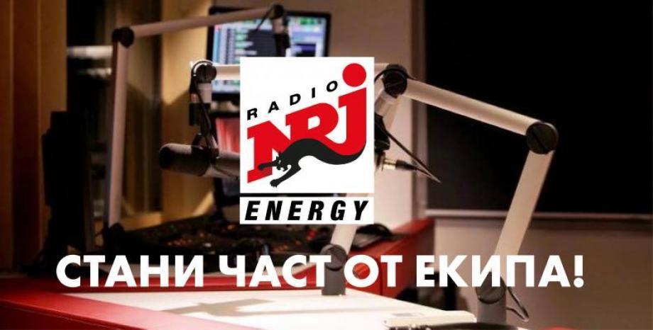 Радио ENERGY търси специалист маркетинг и реклама