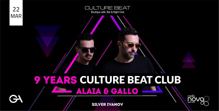Culture Beat Club празнува 9 години с Alaia & Gallo на 22 март (петък)