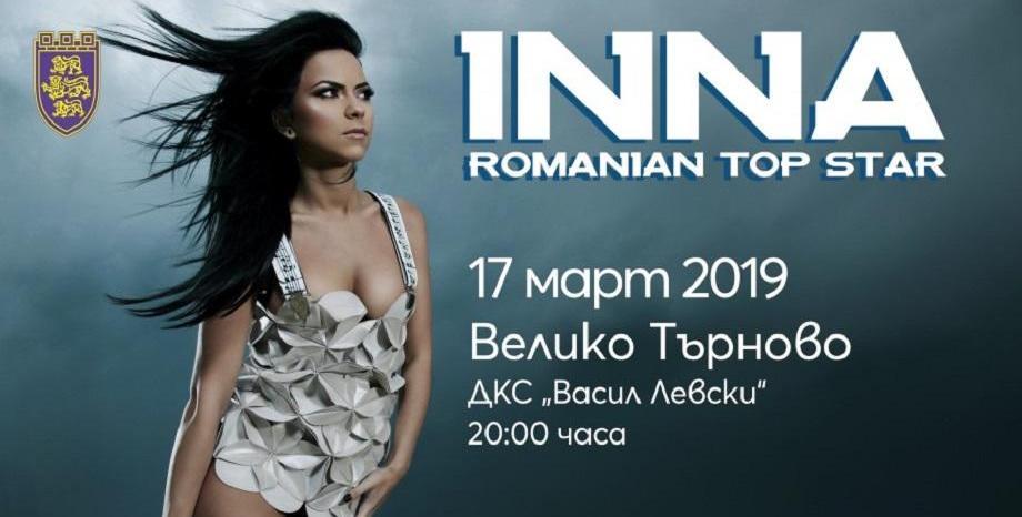 Поп звездата INNA ще разгледа Велико Търново преди концерта си на 17 март