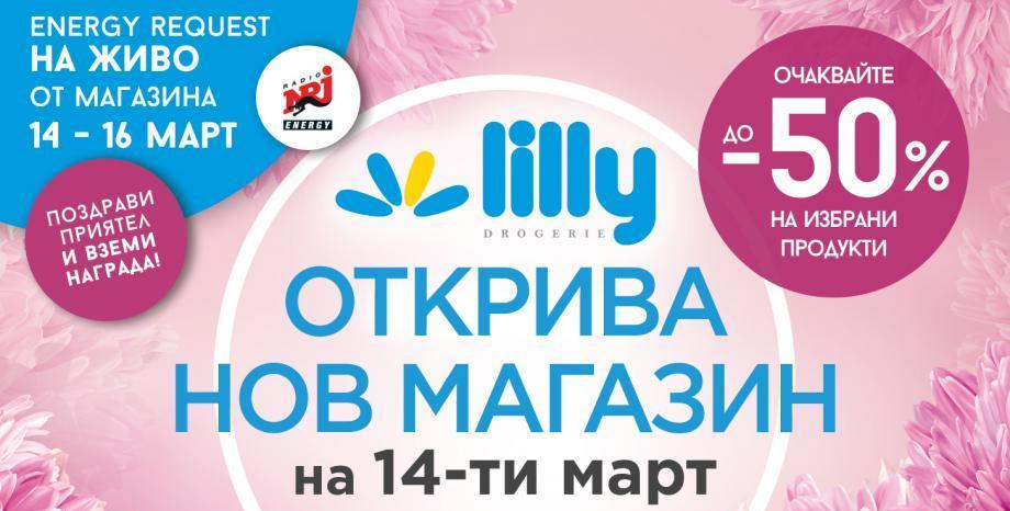 14-16 март ENERGY Request на живо от новия магазин на Lilly Drogerie в Paradise Center!