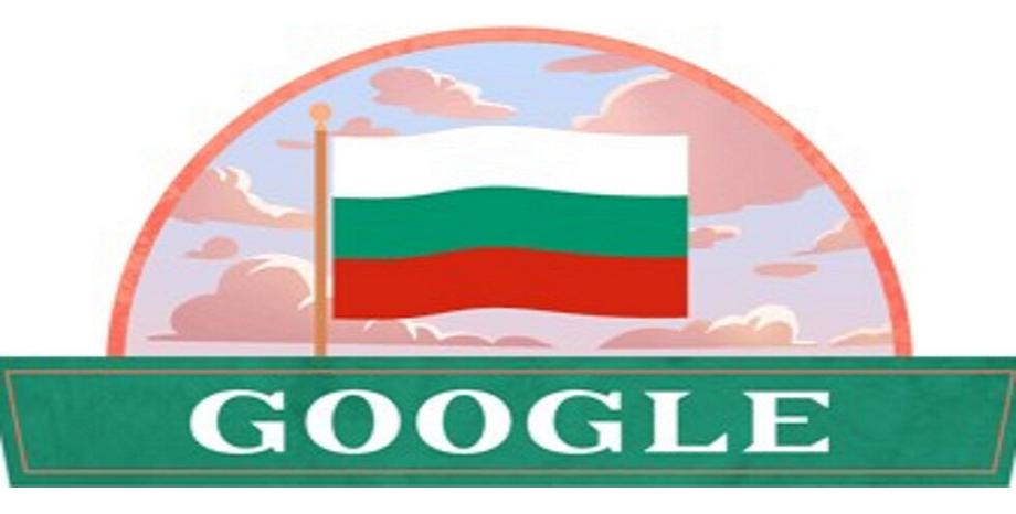 Google поздрави българите с националния флаг