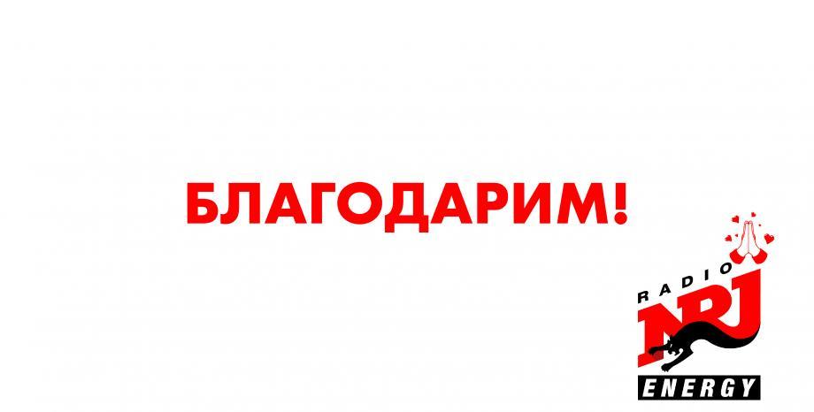 Благодарим на българските медици!