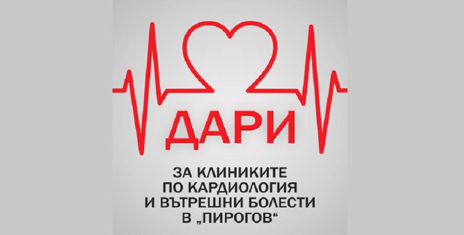 """Кампания """"Да дарим за тези, които ни спасяват"""" - организирана от """"Избери България"""""""
