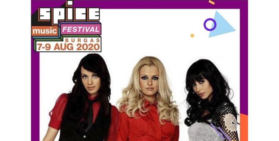 АНТИБИОТИКА се завръщат само и единствено за SPICE MUSIC FESTIVAL 2020