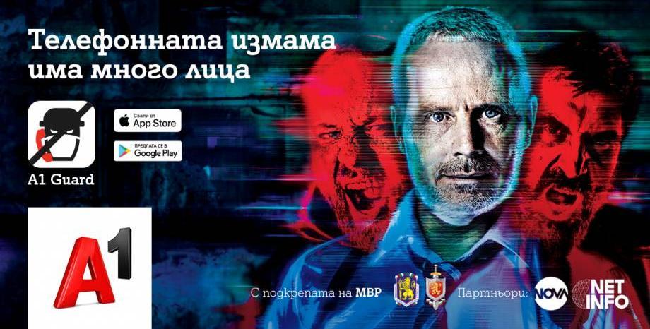 А1 и МВР стартираха приложението A1 Guard за защита на гражданите от телефонни измами