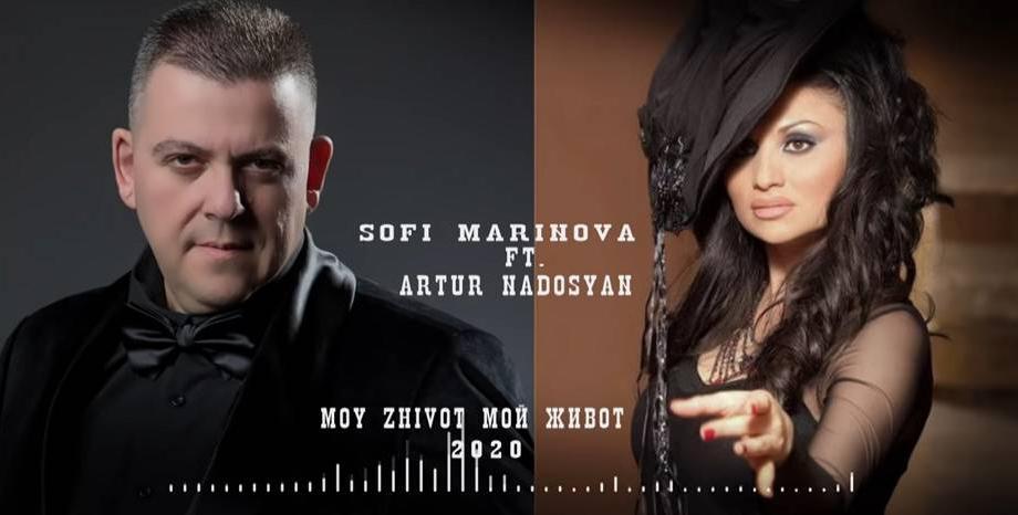 Нов сингъл от Софи Маринова и Артур Надосян –