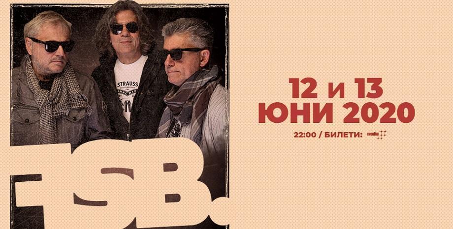 Концертите на ФСБ с нови дати