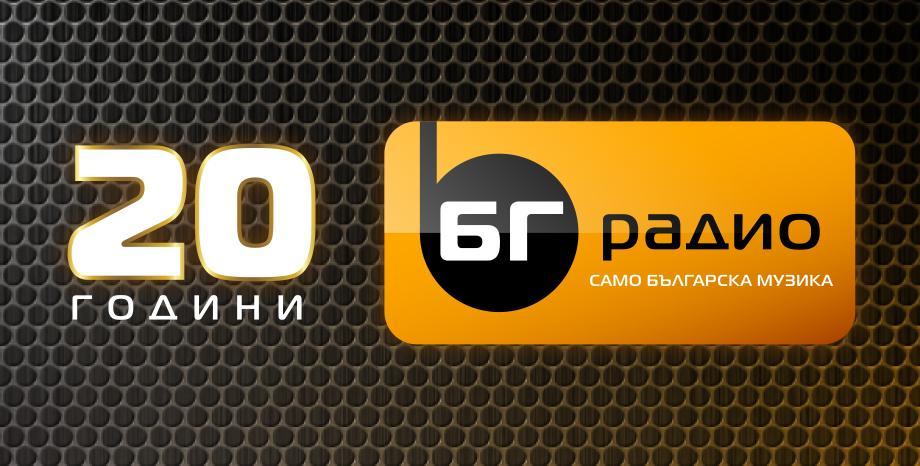 БГ Радио празнува 20-ти юбилей на 3 март!