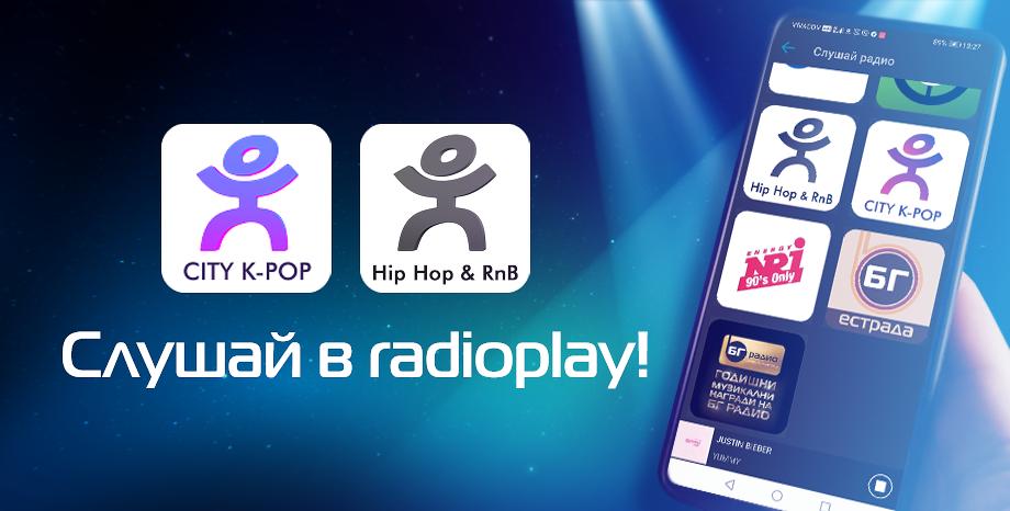 Слушай най-новите канали на CITY в мобилното приложение radioplay - CITY K-POP и CITY Hip Hop & RnB