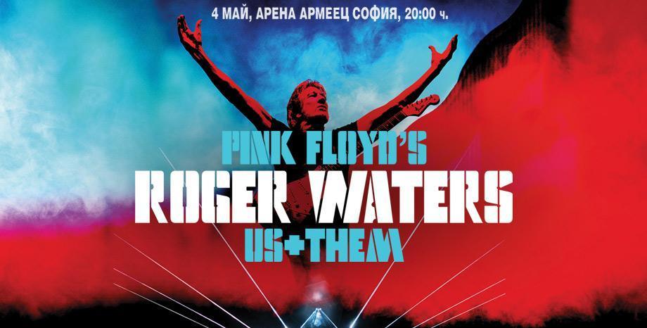 Радио 1 Рок става на 10 години! Слушателите празнуват с Pink Floyd' s Roger Waters: Us&Them