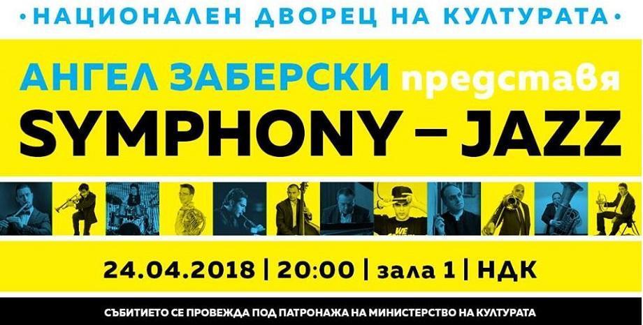 """Спечели двойна покана за """"Symphony – Jazz"""" на Ангел Заберски на 24 април!"""