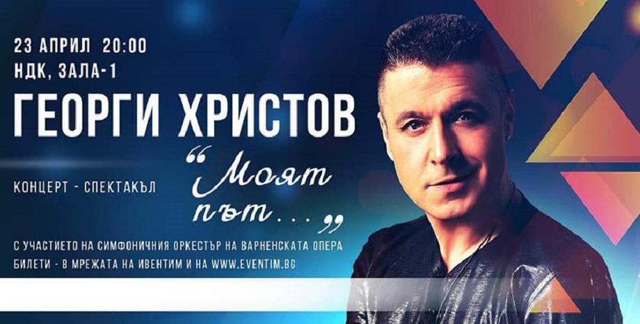 БГ Радио ви подарява пет двойни покани за концерта на Георги Христов на 23 април