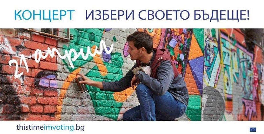 """Концерт """"Избери своето бъдеще!"""" в подкрепа на кампанията за европейските избори на 21 април"""