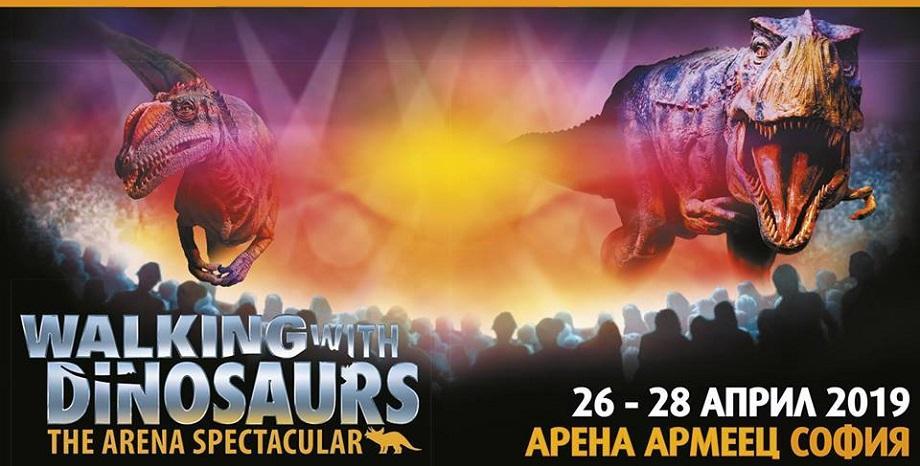 Walking With Dinosaurs е вече в България!