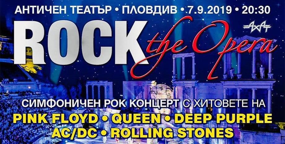 Рок и опера се срещат в Античния театър в Пловдив на 7 септември