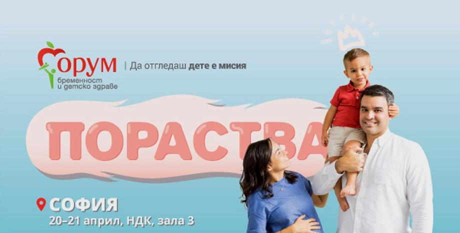 10-то юбилейното издание на Форум бременност и детско здраве