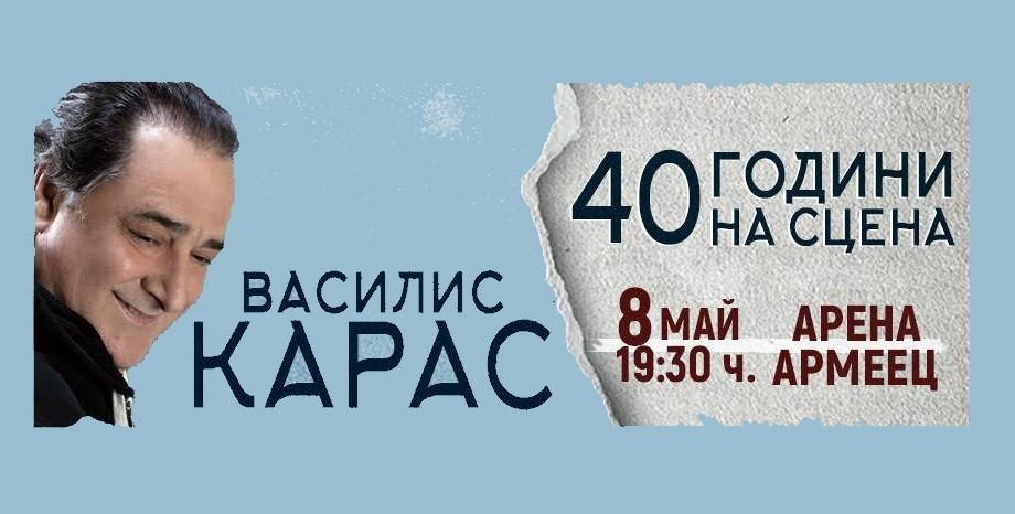 Василис Карас празнува 40 години на сцена – концертът в