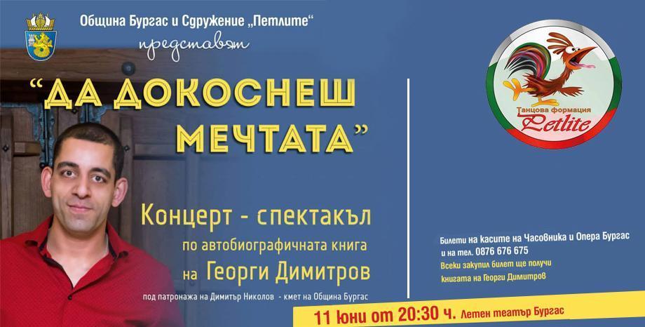 Концерт-спектакъл по автобиографичната книга на Георги Димитров –