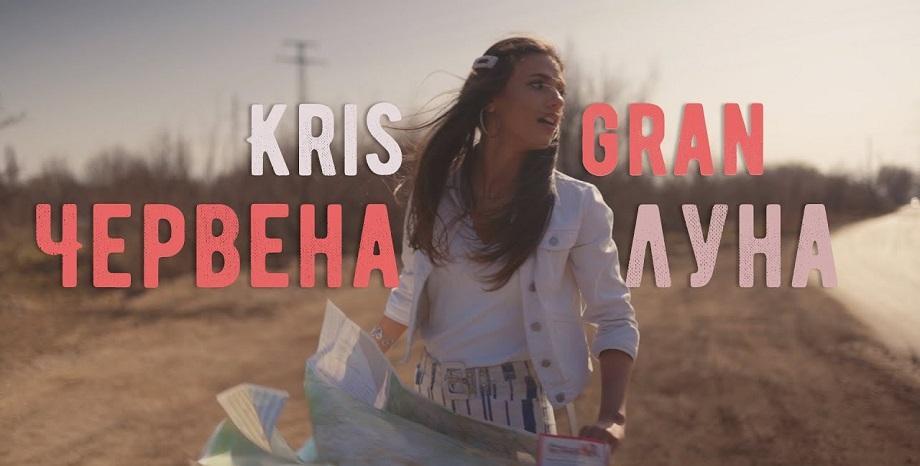 """Kris Gran се връща към първата среща с голямата си любов в """"Червена луна"""""""