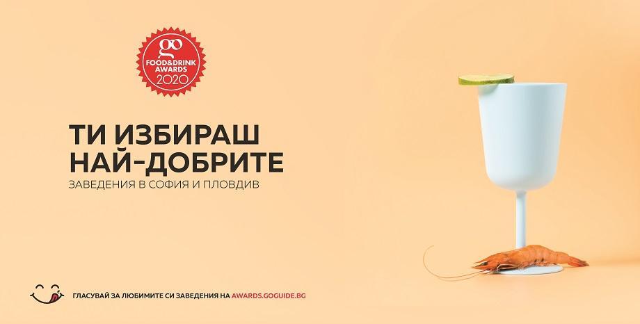 За шести път GoGuide раздава отличия за изключителни барове и ресторанти