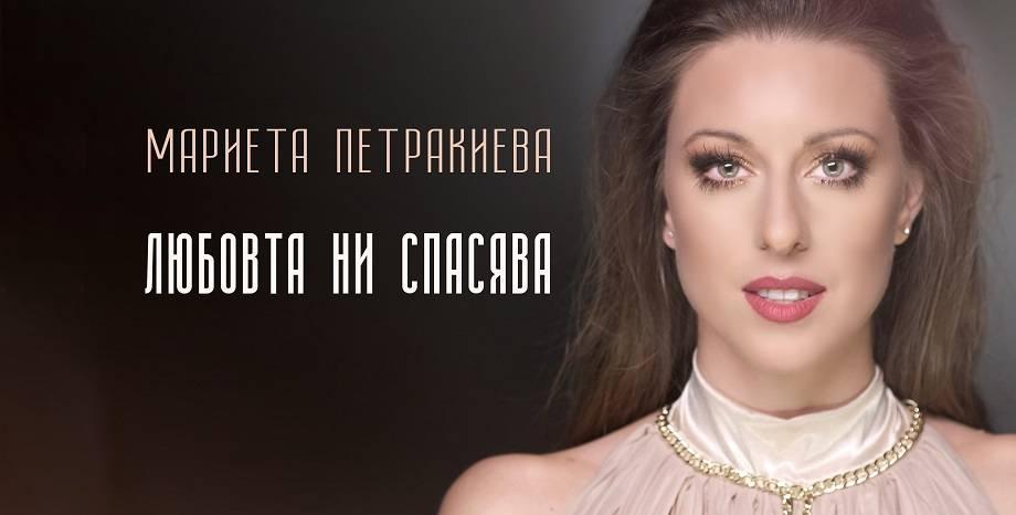 Мариета Петракиева представя