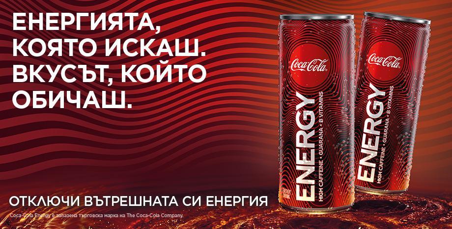 Coca‑Cola ENERGY ти подарява по-дълъг ENERGY Request!