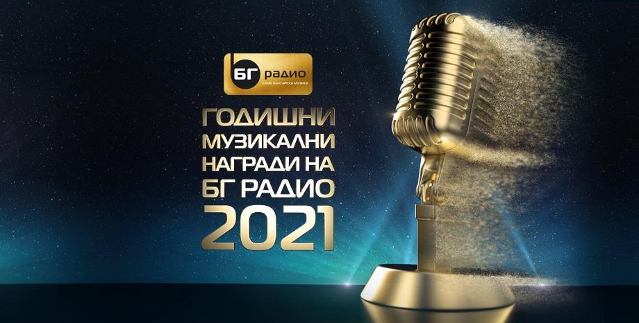 Избери номинираните за Годишните Музикални Награди на БГ Радио!